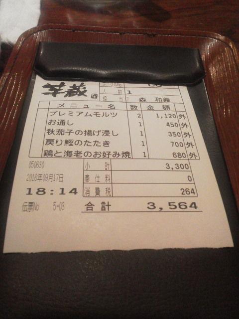 芋蔵16091715
