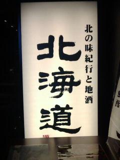 kokkaidou1401281