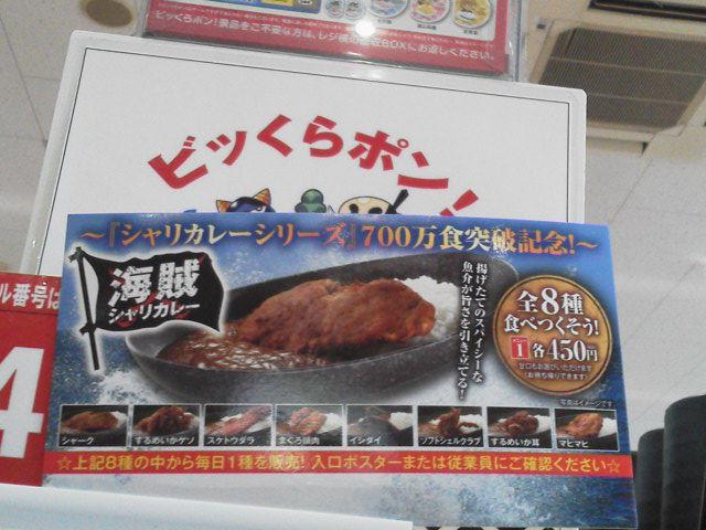 くら寿司1703255