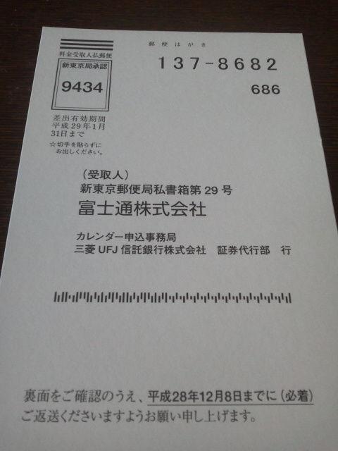 富士通1611262