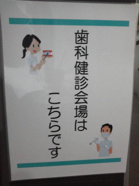 歯科1610143