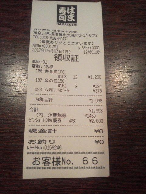 はま寿司1705071