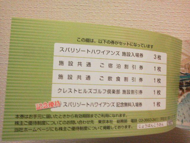 常磐興産14122112