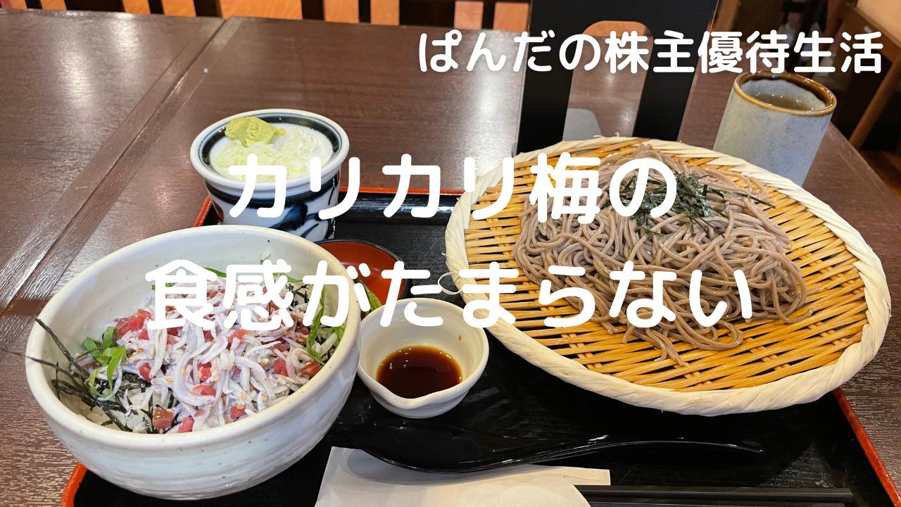 優待生活361