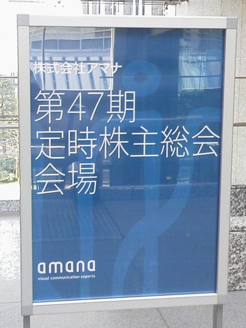 アマナ1703251