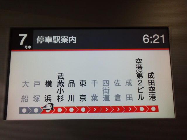 成田1708212