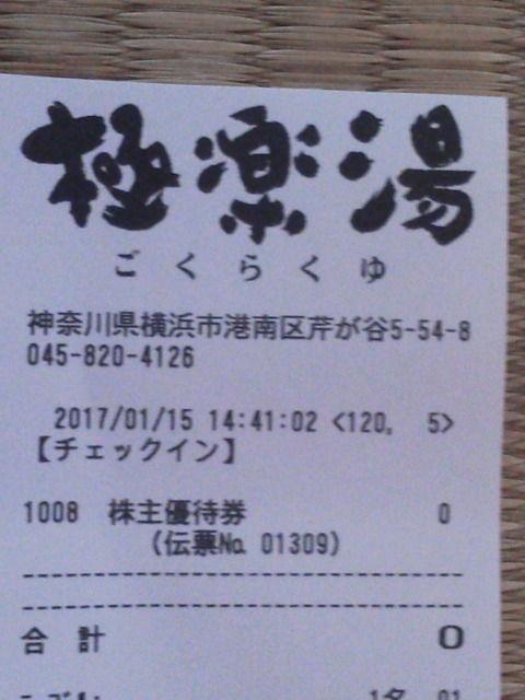 極楽湯1701156
