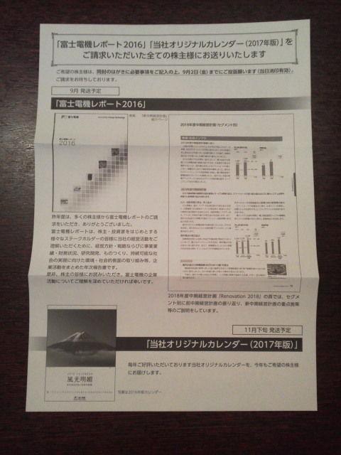 富士電機1608182