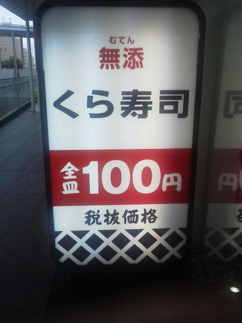 くら寿司1609131