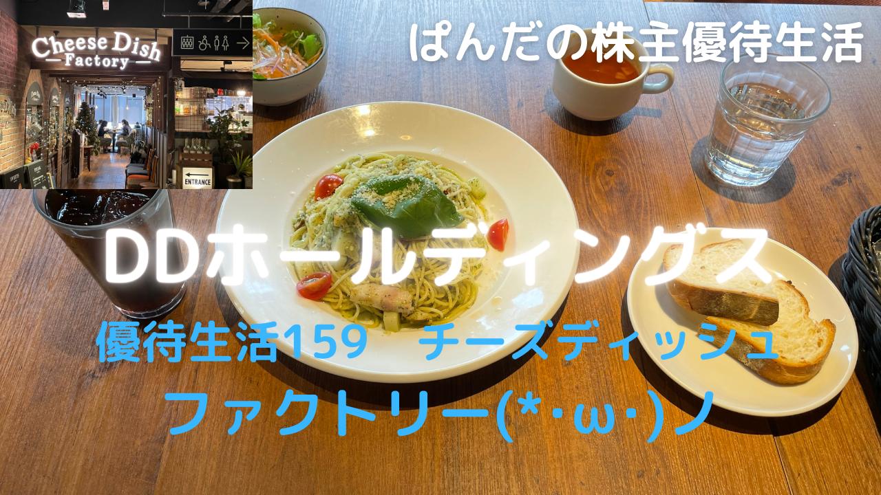優待生活159
