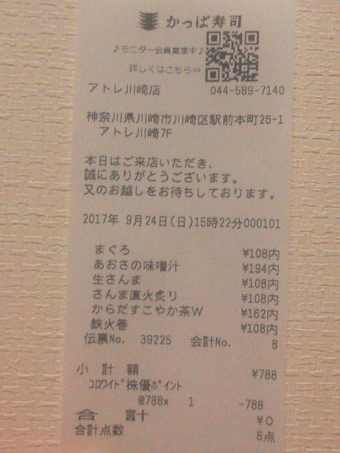 かっぱ寿司17092413
