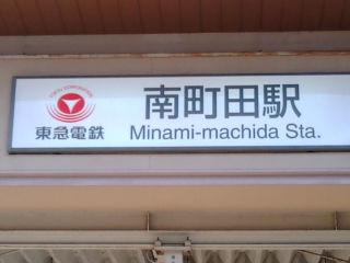 南町田1302212