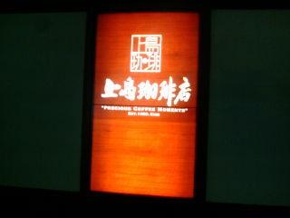 上島101126