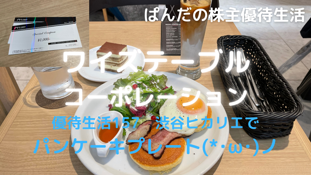 優待生活157