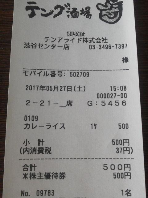 天狗1705276