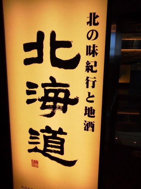 北海道1503271