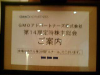 GMOAP1303211