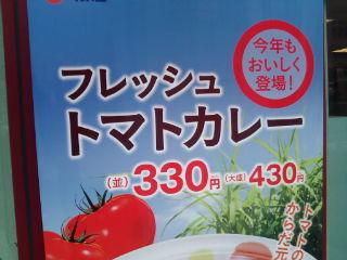 松屋1204212