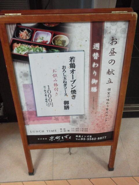 京町しずく1709074