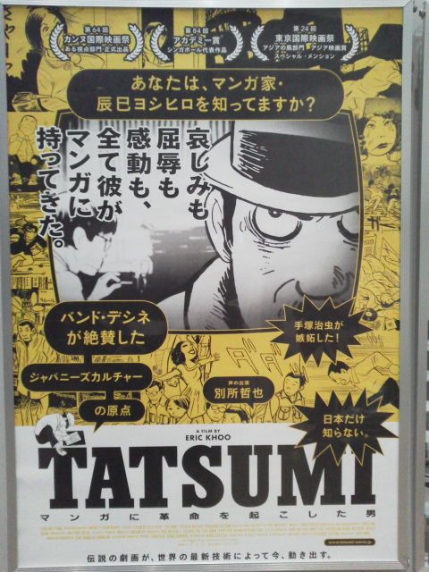 tatsumi1411221