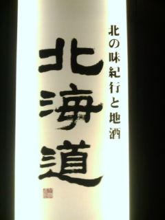 北海道1309261