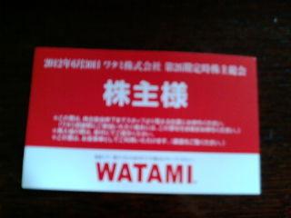 watami1206305