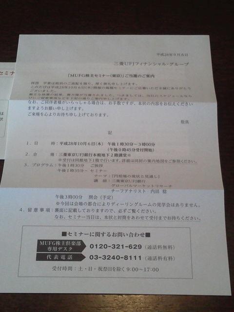 三菱UFJ1609101