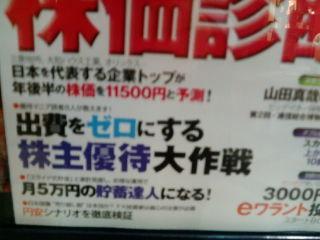 ネットマネー2012・7