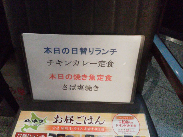 北海道1705262