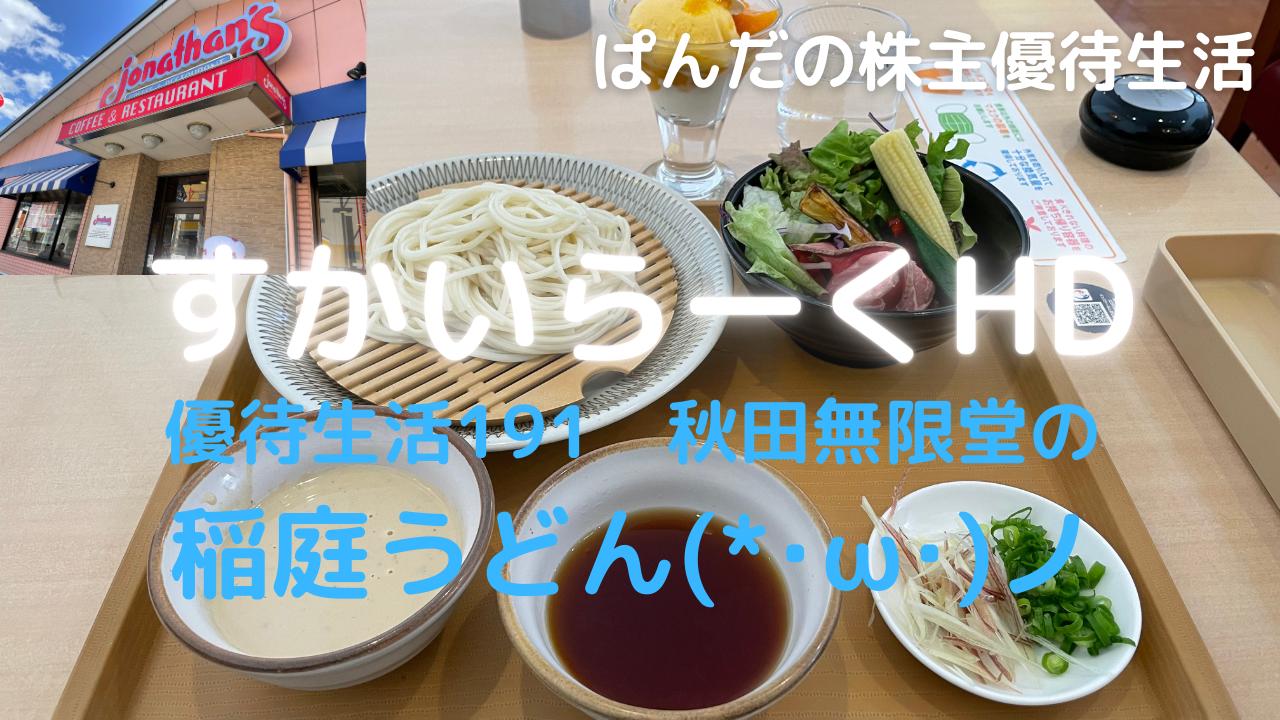 優待生活191