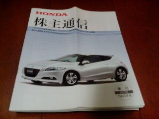 HONDA株主通信No144