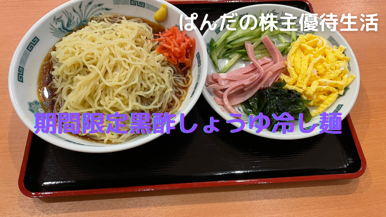優待生活347