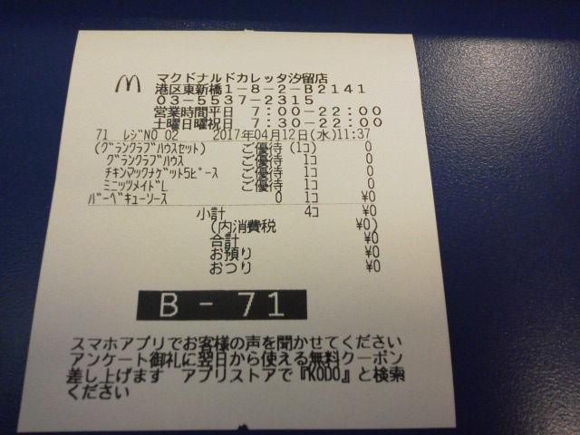 マクド17041212