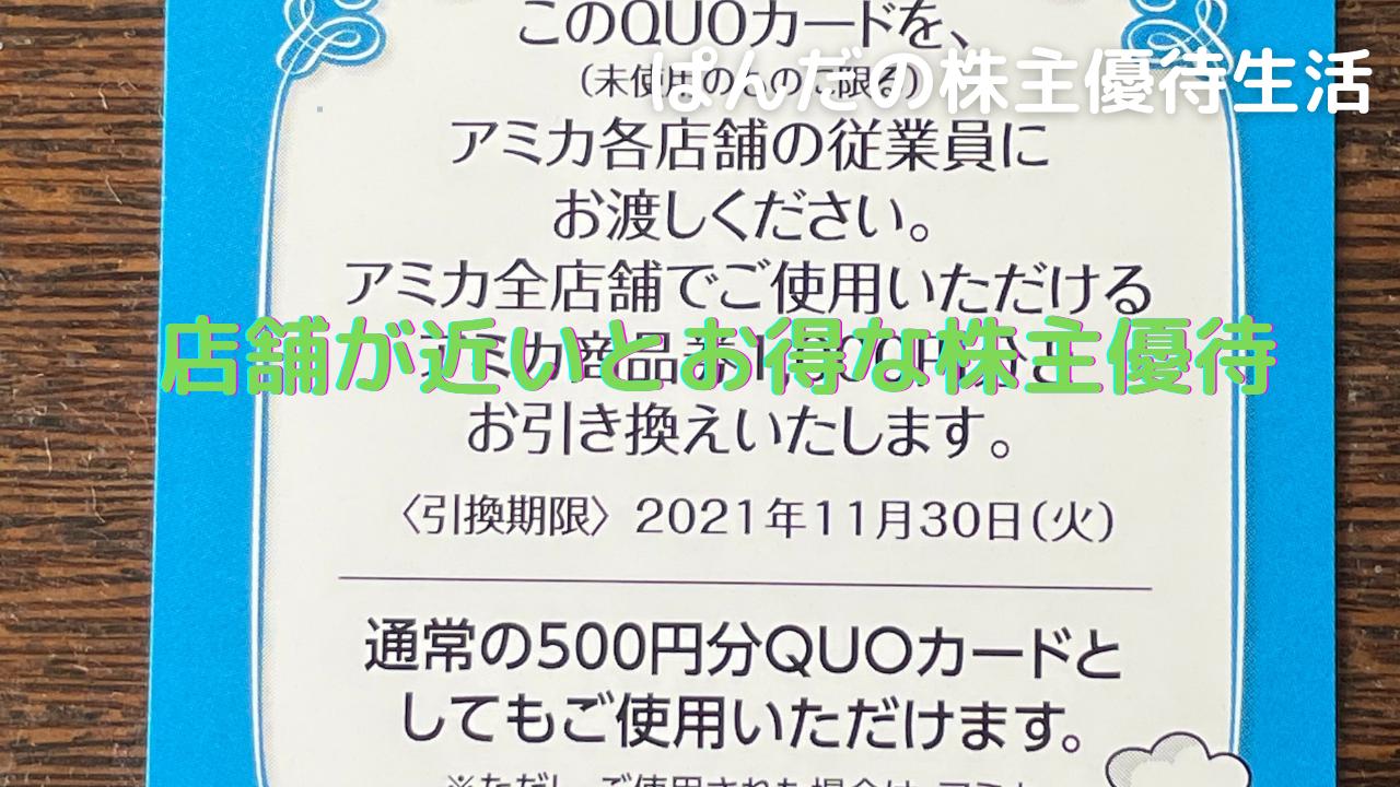 優待生活345