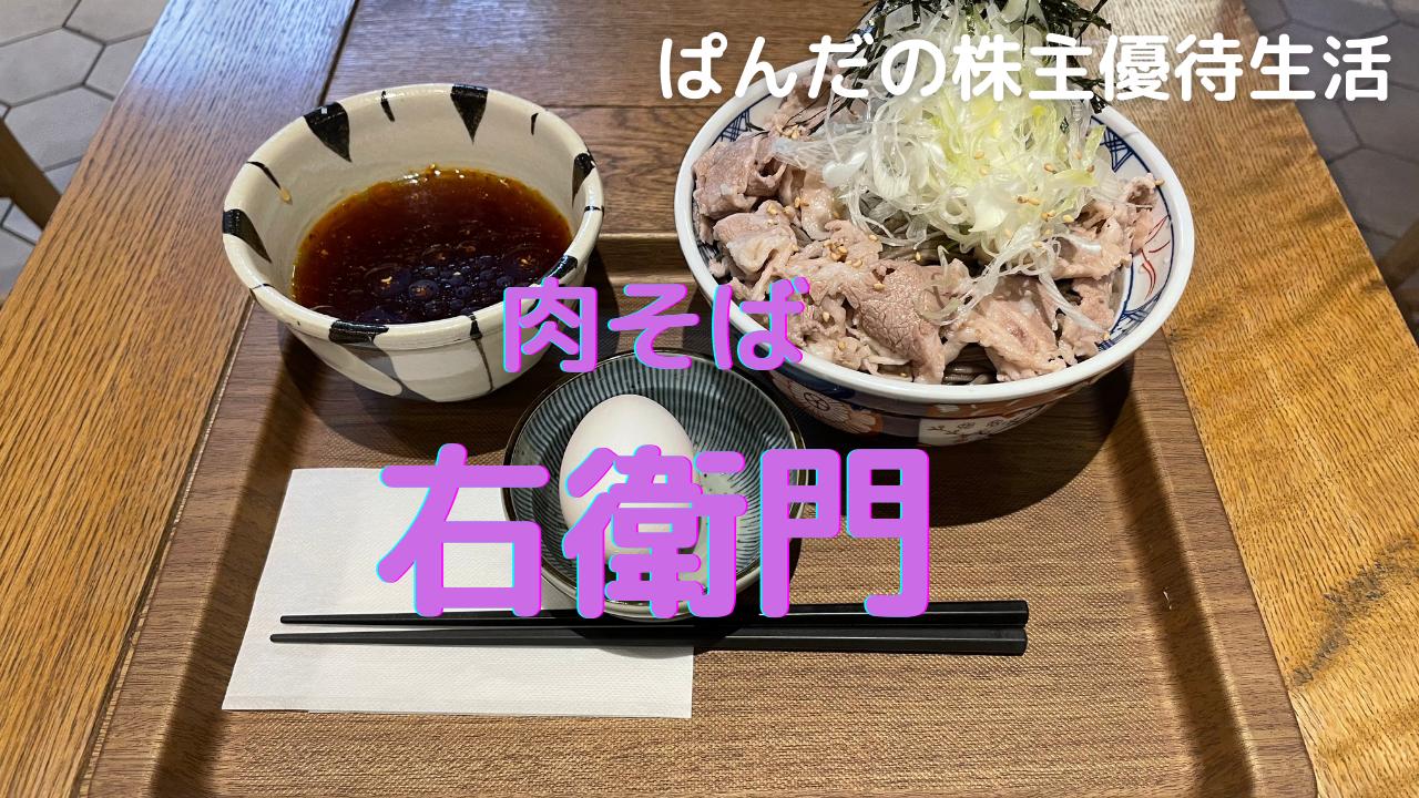優待生活265
