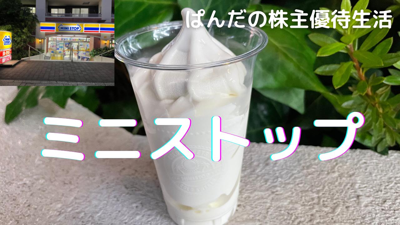 優待生活229
