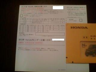 ホンダ1208251