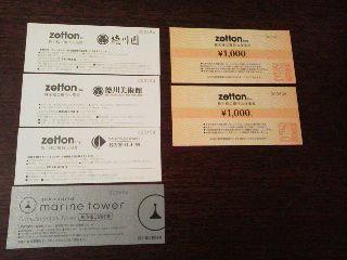 zetton140527