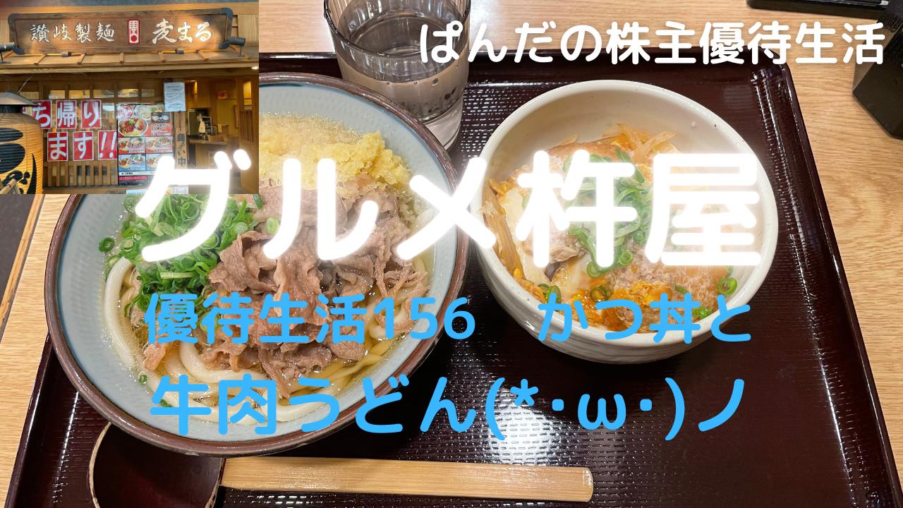 優待生活156