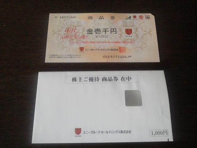 ユニーHD1605282