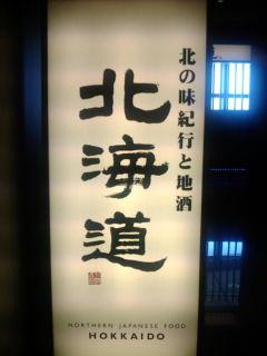 北海道1310281
