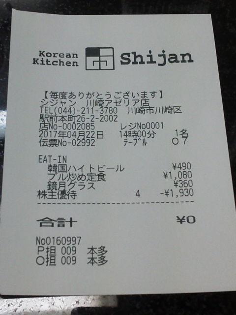 シジャン17042214