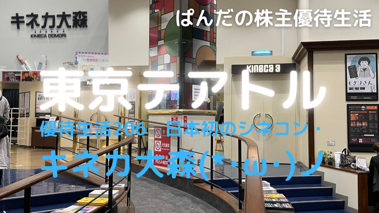 優待生活206