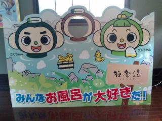 gokurakuyu1401263