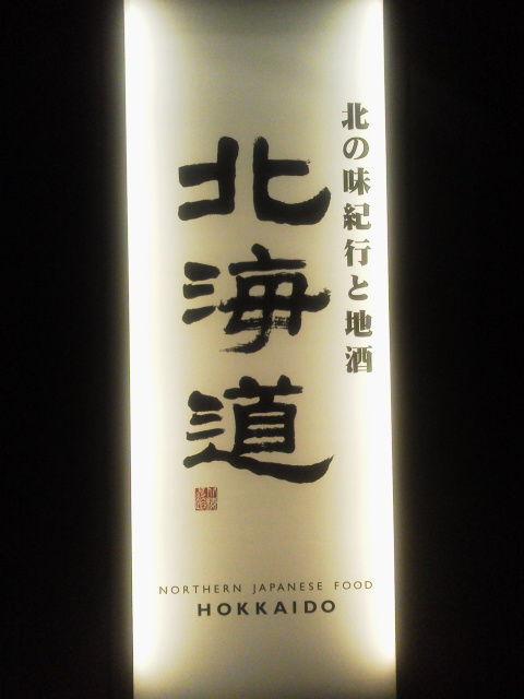 北海道1709221