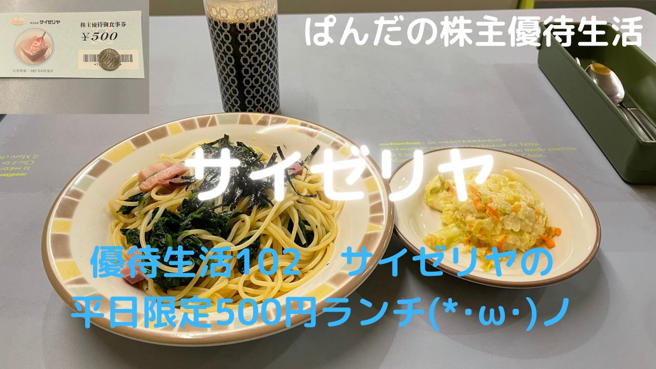 優待生活102