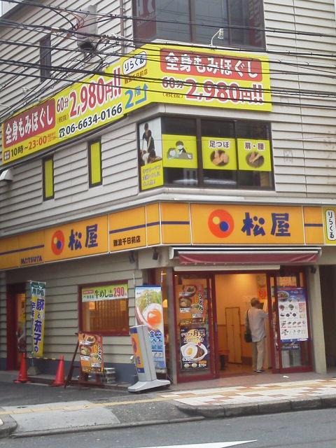 松屋1710141