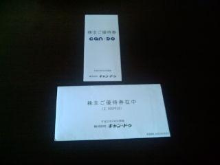 キャンドウ100826