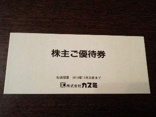 kasumi1405271