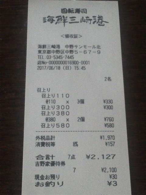三崎港1706185